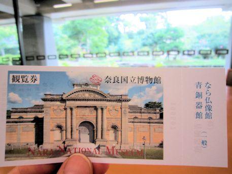 奈良国立博物館の入場チケット