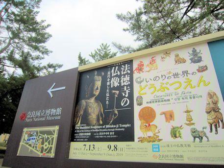 法徳寺の仏像展