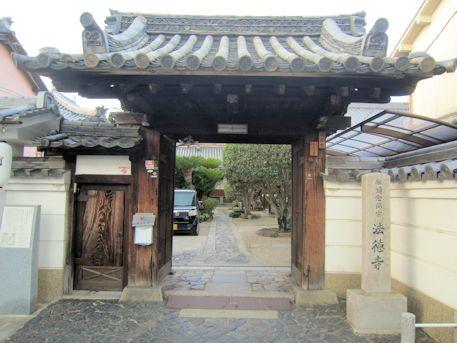 法徳寺山門