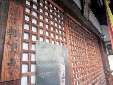 法徳寺毘沙門堂
