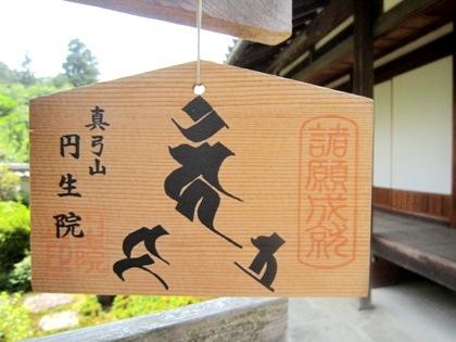 真弓山円生院の絵馬