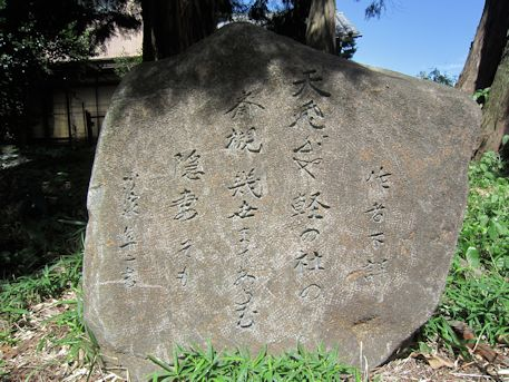 大軽春日神社の万葉歌碑
