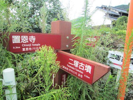二塚古墳の道標