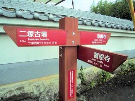 二塚古墳と浄願寺の道標