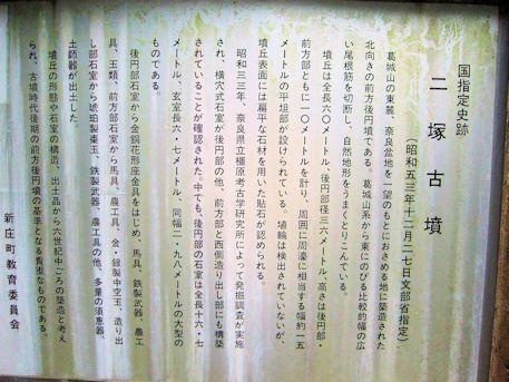 二塚古墳案内板