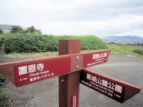 置恩寺の道標