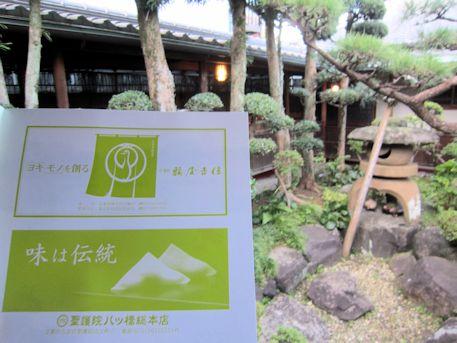 日本の老舗の広告欄