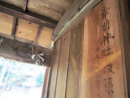 幸前神社改築記念