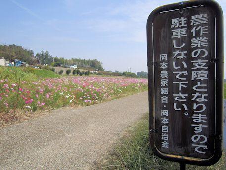 岡本農家組合の注意書き
