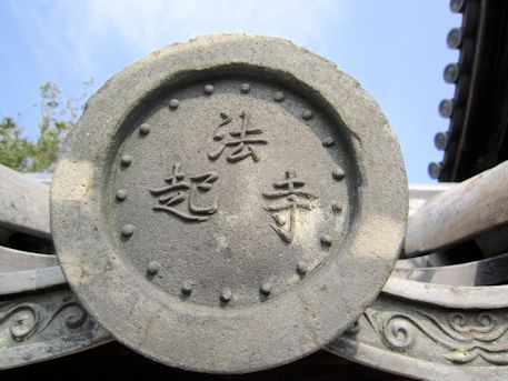 法起寺の軒丸瓦