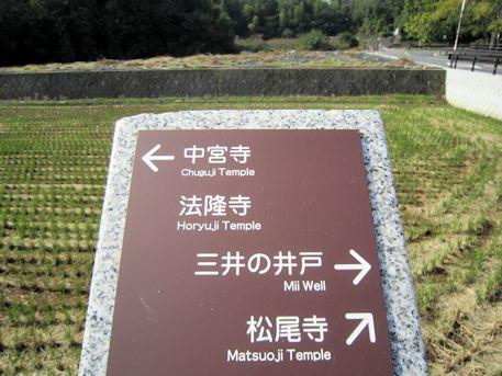 三井の井戸の道標