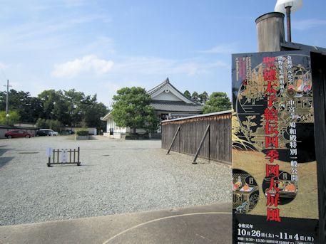 中宮寺東門と鳩和殿