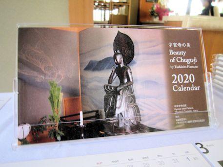 中宮寺カレンダー