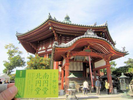 興福寺南円堂の特別拝観チケット