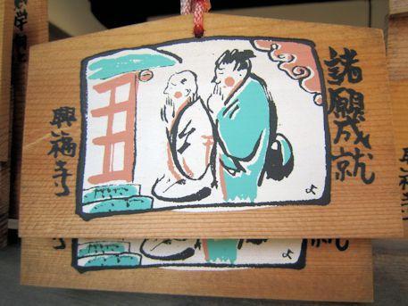 興福寺南円堂の絵馬
