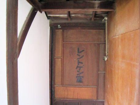 正木家住宅のレントゲン室