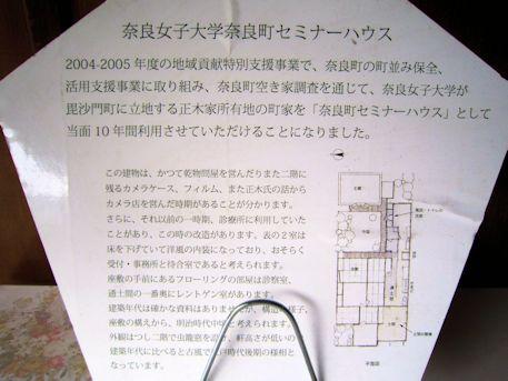 奈良町セミナーハウス案内