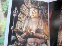 興福寺南円堂の不空羂索観音