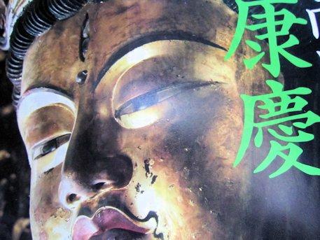 不空羂索観音菩薩坐像の第三の目